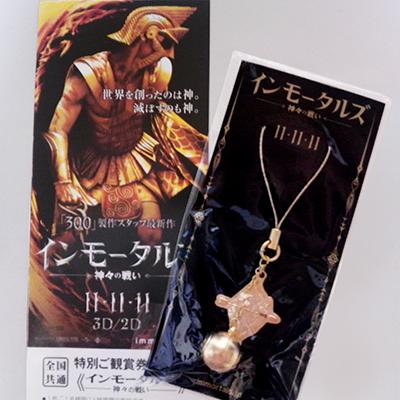 『インモータルズ 神々の戦い』特典付き前売り券