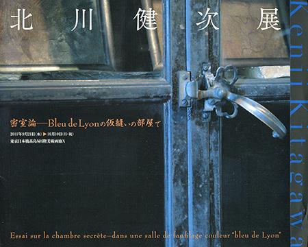 北川健二個展 密室論 – Bleu de Lyonの仮縫いの部屋で
