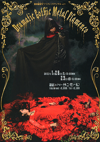 Dramatic Gothic Metal Framenco
