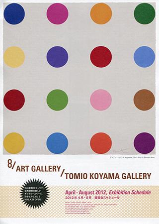 8/ART GALLERY / TOMIO KOYAMA GALLERY / ダミアン・ハースト 「New Spot Prints」