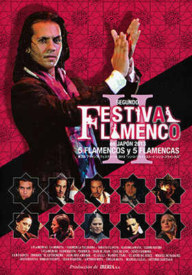 第2回 フラメンコ・フェスティバル 2013