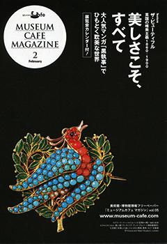 『MUSEUM CAFE MAGAZINE』2014年2月号