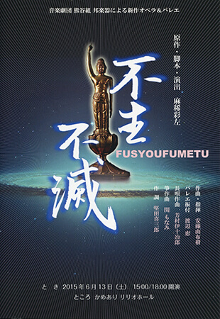 音楽劇団 熊谷組 和物オペラ『不生不滅』
