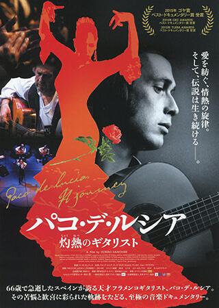 映画『パコ・デ・ルシア 灼熱のギタリスト』チラシ