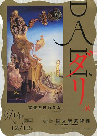 『ダリ展』国立新美術館 チラシ1