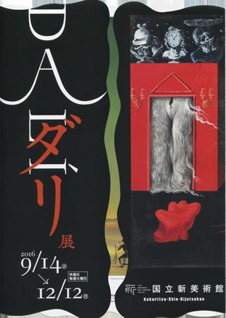 『ダリ展』国立新美術館 チラシ2