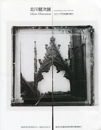 北川健次展 Glass Obsession−スピノザの皮膚の破れ