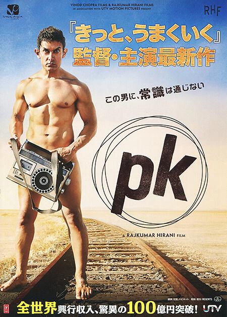 映画『pk』チラシ1