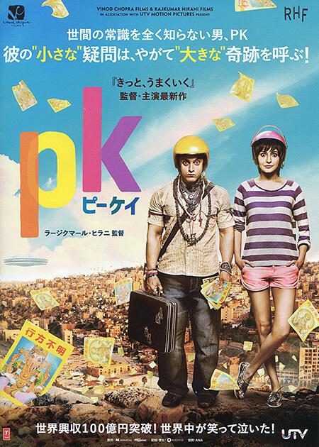 映画『pk』チラシ2
