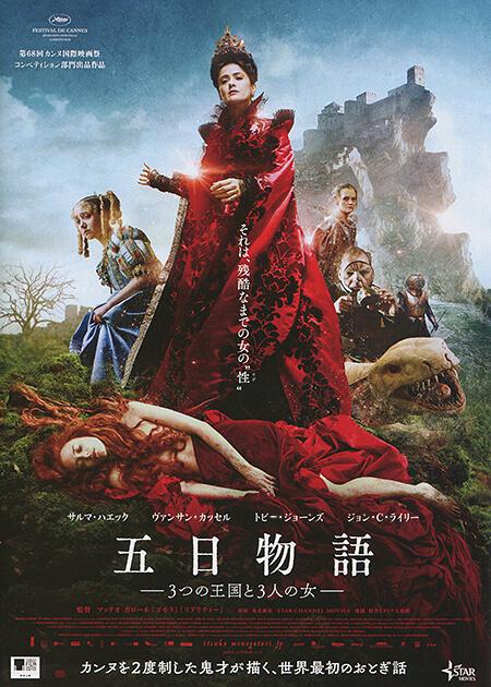 映画『五日物語—3つの王国と3人の女—』チラシ