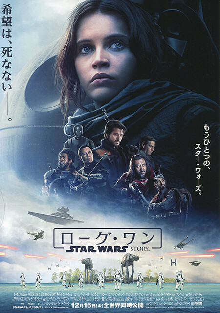 映画『ローグ・ワン/スター・ウォーズ・ストーリー』チラシ2