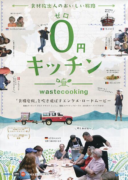 映画『0円キッチン』チラシ