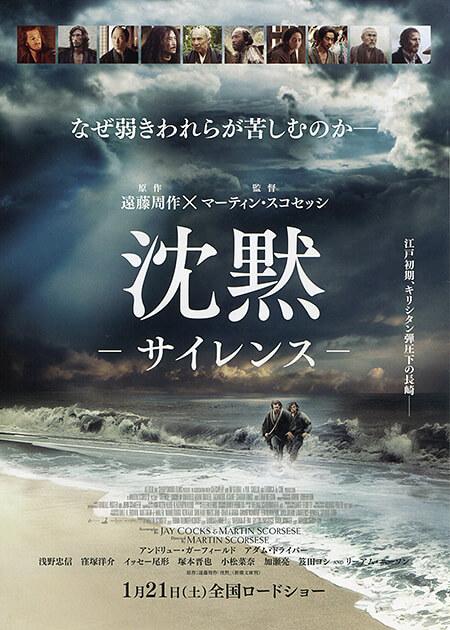 映画『沈黙 —サイレンス—』チラシ