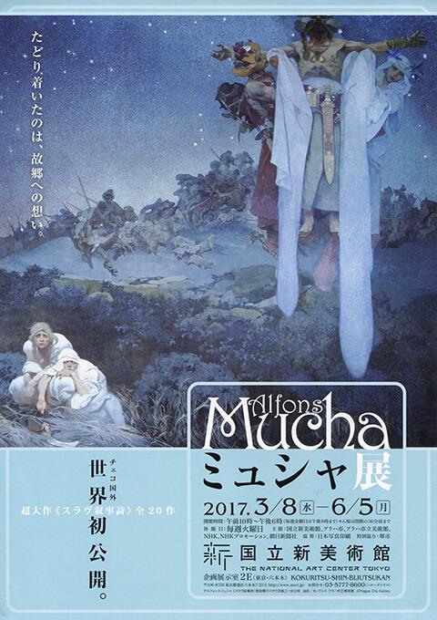 『ミュシャ展』(2017)チラシ 1