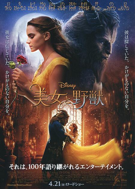 映画『美女と野獣』チラシ
