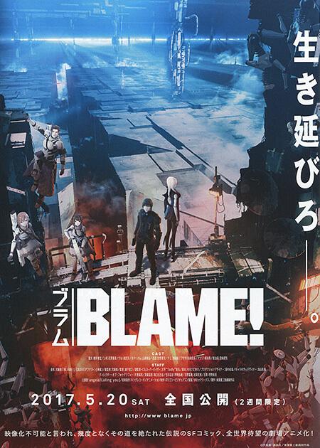 映画『BLAME!』チラシ