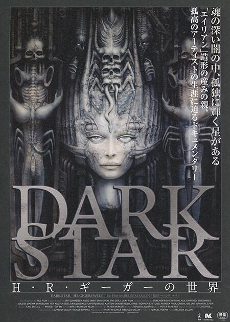 映画『DARK STAR / H・R・ギーガーの世界』チラシ