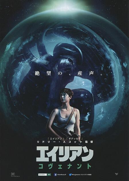 映画『エイリアン:コヴェナント』チラシ2