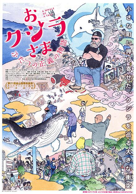 映画『おクジラさま』チラシ