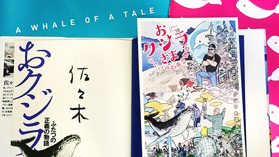映画『おクジラさま』書籍、パンフレット、プレス