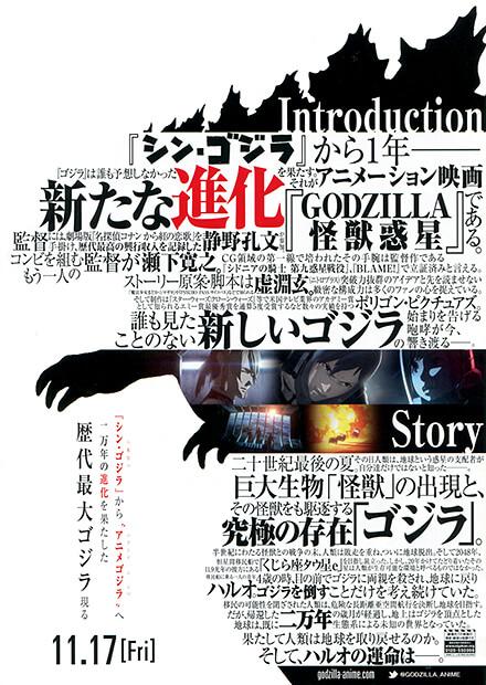 映画『GODZILLA 怪獣惑星』チラシ1