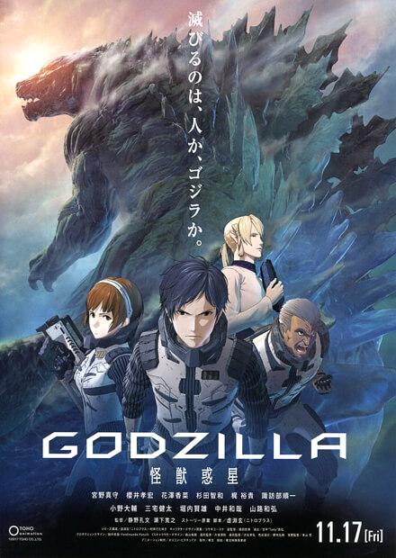 映画『GODZILLA 怪獣惑星』チラシ2