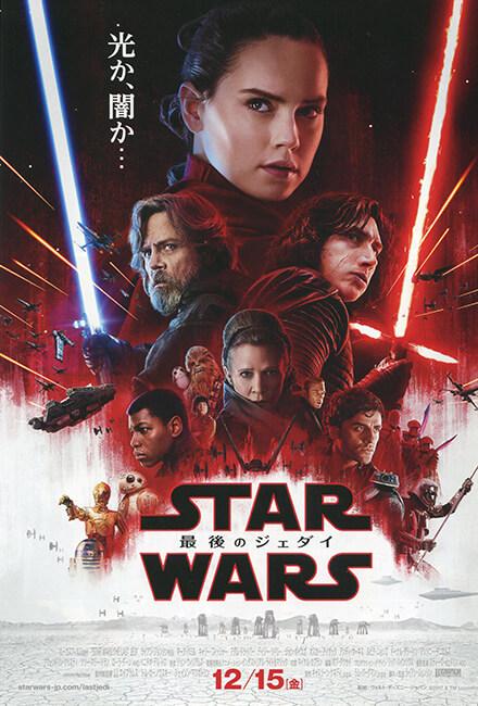 映画『スター・ウォーズ / 最後のジェダイ』チラシ2