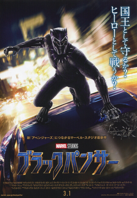 映画『ブラックパンサー』チラシ