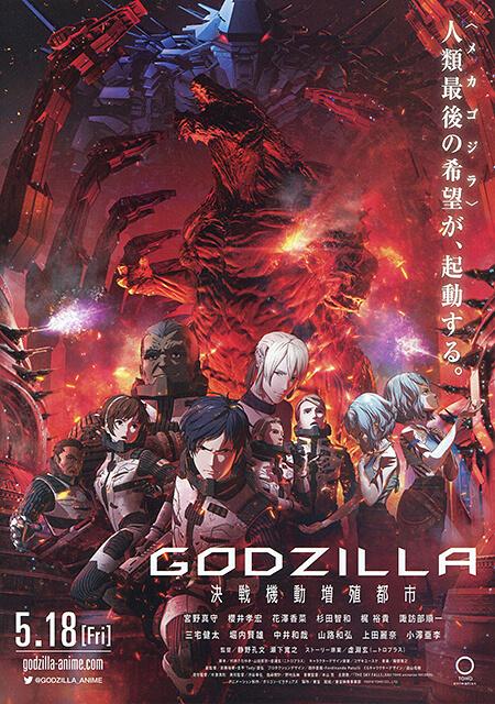 映画『GODZILLA 決戦機動増殖都市』チラシ