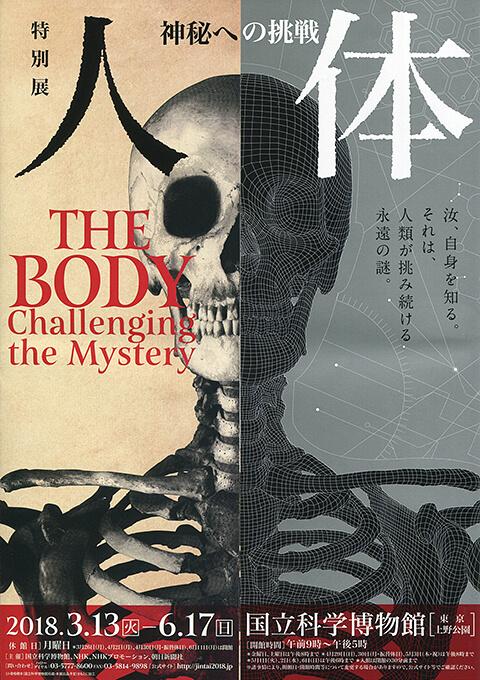 特別展『人体 神秘への挑戦』チラシ