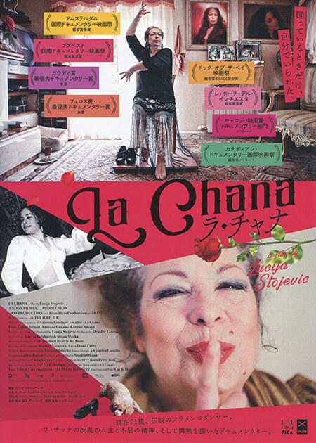 映画『ラ・チャナ』チラシ1