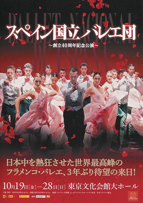 スペイン国立バレエ団 2018年日本公演〜創立40周年記念公演〜