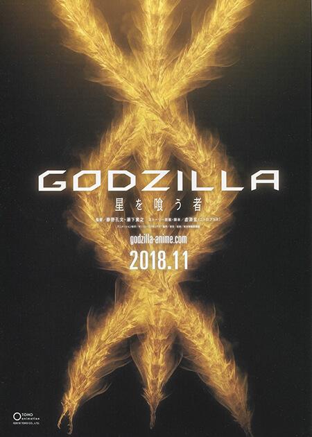 映画『GODZILLA 星を喰う者』チラシ1
