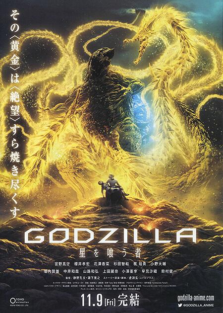 映画『GODZILLA 星を喰う者』チラシ2