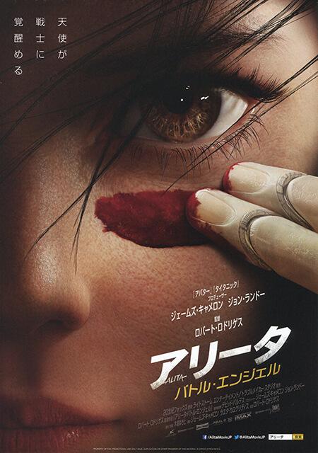 映画『アリータ:バトル・エンジェル』チラシ2