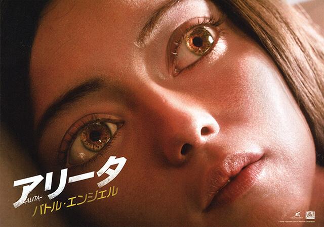 映画『アリータ:バトル・エンジェル』チラシ1