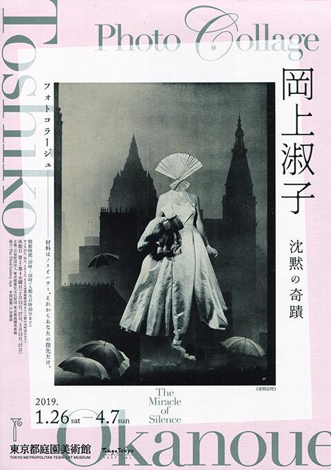 岡上淑子 フォトコラージュ 沈黙の奇蹟