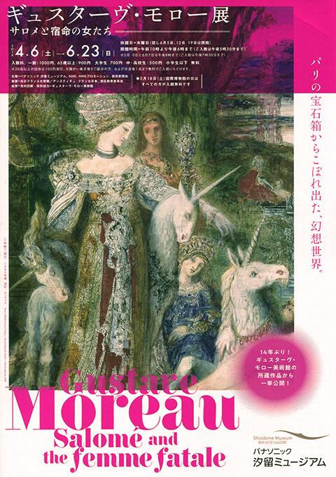 ギュスターヴ・モロー展 — サロメと宿命の女たち —