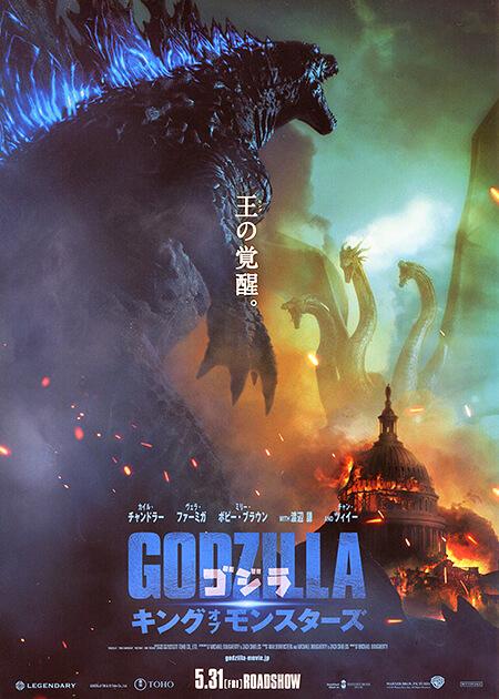 映画『GODZILLA KING OF MONSTERS』チラシ1