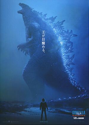 映画『GODZILLA KING OF MONSTERS』チラシ2 - GODZILLA