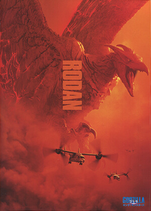 映画『GODZILLA KING OF MONSTERS』チラシ2 - RODAN