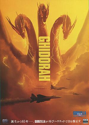 映画『GODZILLA KING OF MONSTERS』チラシ2 - GHIDORAH
