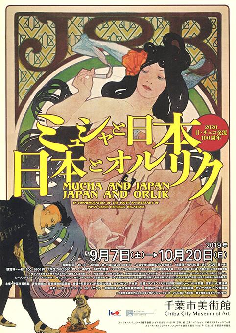 『ミュシャと日本 日本とオルリク』チラシ