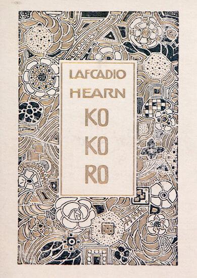 エミール・オルリク『KOKORO(こころ)』(ラフカディオ・ハーン著)1905