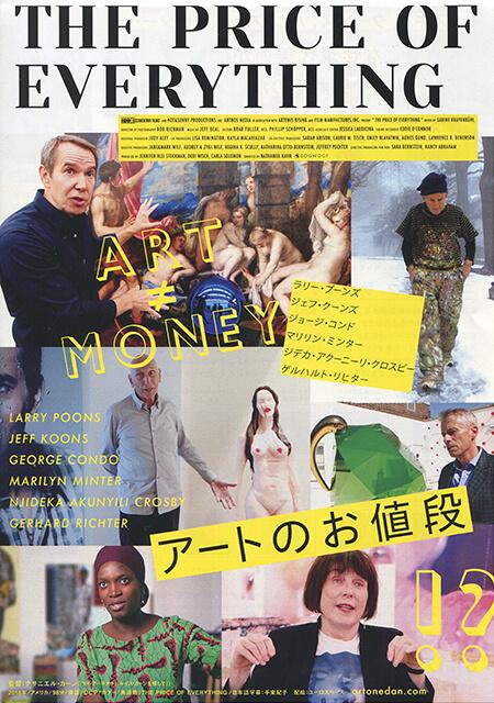 映画『アートのお値段』チラシ