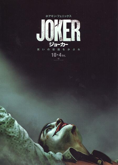 映画『JOKER』チラシ