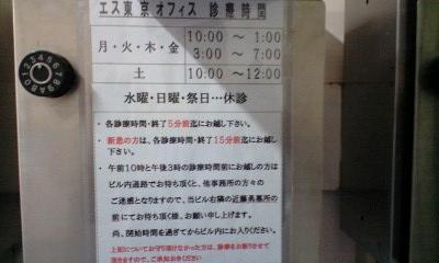 エス東京オフィス営業時間