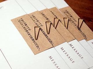 芳名調カード