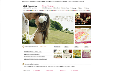 結婚式手作りアイテムにオススメサイト