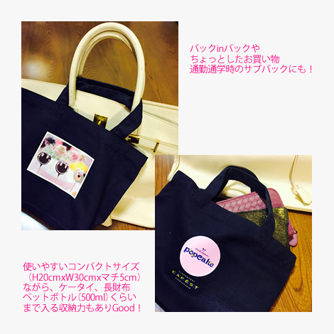 mihopan popcake ミホパンポップケーキ☆オリジナルトートバック